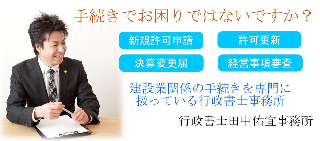 専任技術者の経験などを証明するために | お任せ下さい 奈良県 建設業 ...