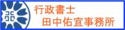 行政書士田中佑宜事務所