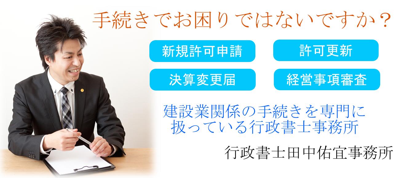奈良 建設業許可